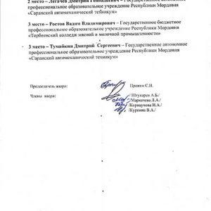 protokol_olimp